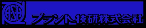 プラント技研株式会社